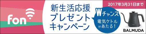 fon新生活応援プレゼントキャンペーン