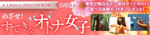 オトナ女子キャンペーン
