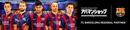 FCバルセロナ選手の直筆サイン入りボール