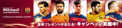 FCバルセロナキャンペーン