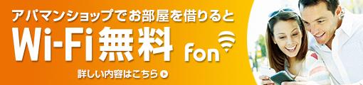 アパマンショップでお部屋を借りるとWi-Fi無料