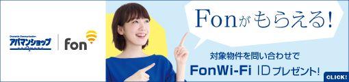 FON Wi-Fi IDをプレゼント