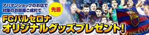 FCバルセロナオリジナルグッズプレゼント