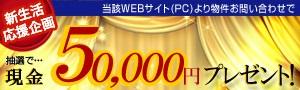 新生活応援企画 現金50,000円プレゼント