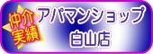 アパマンショップ白山店 仲介実績