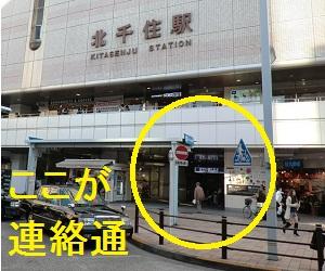 北千住駅西口東口 連絡通路