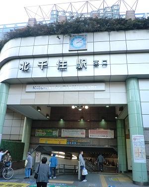北千住駅東口