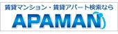 賃貸マンション・賃貸アパートのアパマン-APAMAN