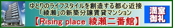 Rising place 綾瀬二番館