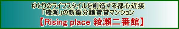 ライジングプレイス綾瀬二番館